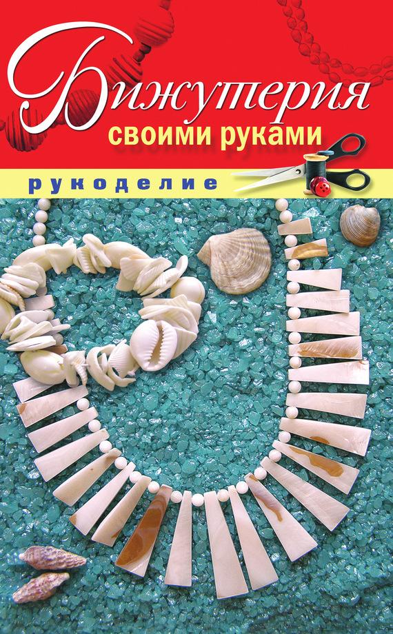 Скачать Елена Шилкова бесплатно Бижутерия своими руками