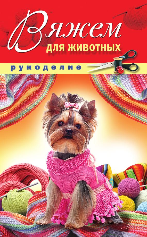 бесплатно Дарья Нестерова Скачать Вяжем для животных