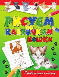 Зайцев, Виктор  - Кошки