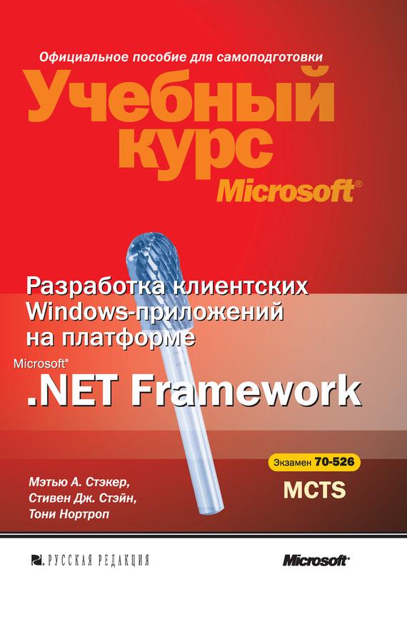 бесплатно Тони Нортроп Скачать Разработка клиентских Windows-приложений на платформе Microsoft .NET Framework