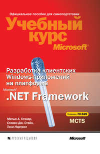Нортроп, Тони  - Разработка клиентских Windows-приложений на платформе Microsoft .NET Framework