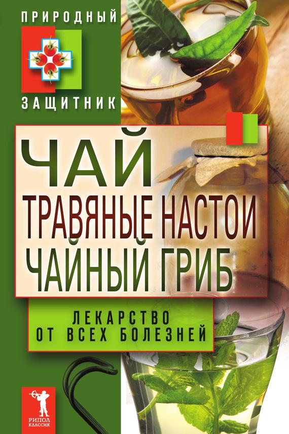 Скачать Чай, травяные настои, чайный гриб. Лекарства от всех болезней бесплатно Автор не указан