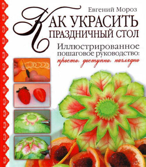 Евгений Мороз Как украсить праздничный стол просто вкусно праздничный стол