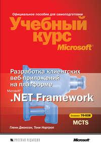Нортроп, Тони  - Разработка клиентских веб-приложений на платформе Microsoft .Net Framework