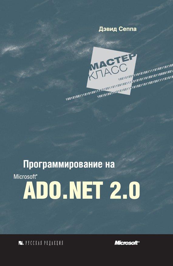Обложка книги Программирование на Microsoft ADO.NET 2.0, автор Сеппа, Дэвид