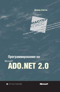 Сеппа, Дэвид  - Программирование на Microsoft ADO.NET 2.0