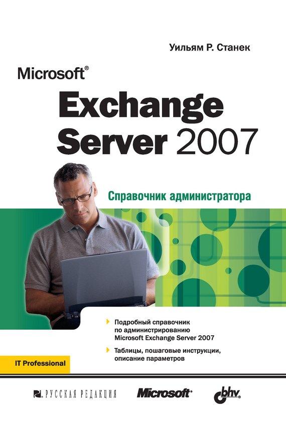 Скачать Уильям Р. Станек бесплатно Microsoft Exchange Server 2007