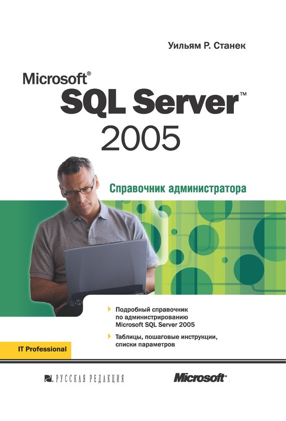 бесплатно Microsoft SQL Server 2005 Скачать Уильям Р. Станек