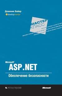 Байер, Доминик  - Microsoft ASP.NET. Обеспечение безопасности