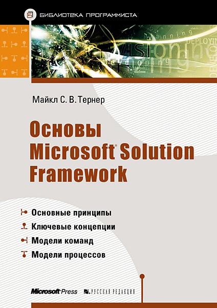 бесплатно Основы Microsoft Solution Framework Скачать Майкл С. В. Тернер