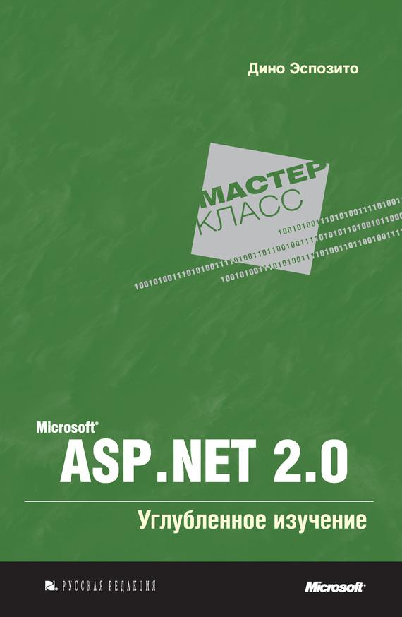 Скачать Microsoft ASP.NET 2.0. Углубленное изучение бесплатно Дино Эспозито