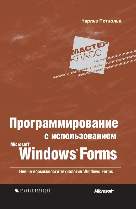 Обложка книги Программирование с использованием Microsoft Windows Forms, автор Петцольд, Чарльз