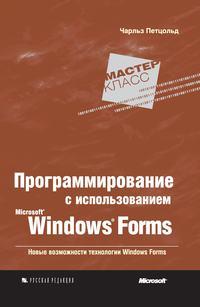 Петцольд, Чарльз  - Программирование с использованием Microsoft Windows Forms