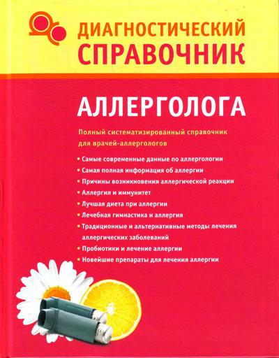 бесплатно Галина Лазарева Скачать Диагностический справочник аллерголога