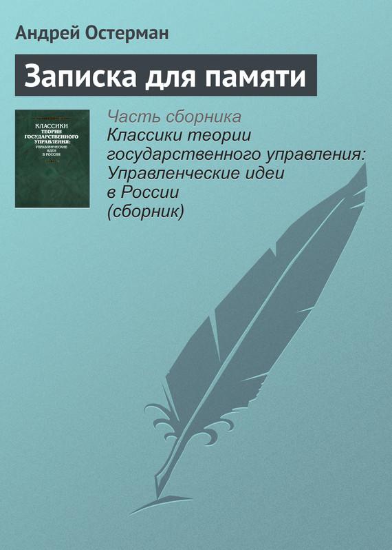 Андрей Остерман Записка для памяти ISBN: 978-5-8243-0935-5