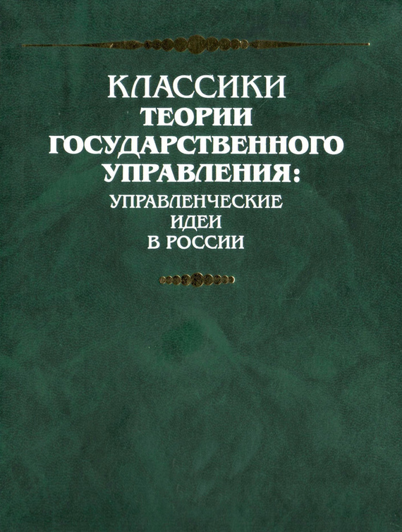 Из записки «Об устройстве верховного управления в России»