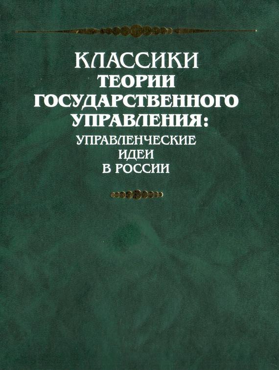 Учение об управлении (задача и метод) (Пробная лекция, читанная в Императорском Московском Университете)