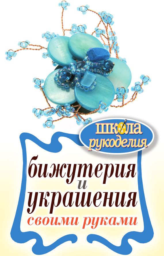 Скачать Бижутерия и украшения своими руками бесплатно Елена Шилкова