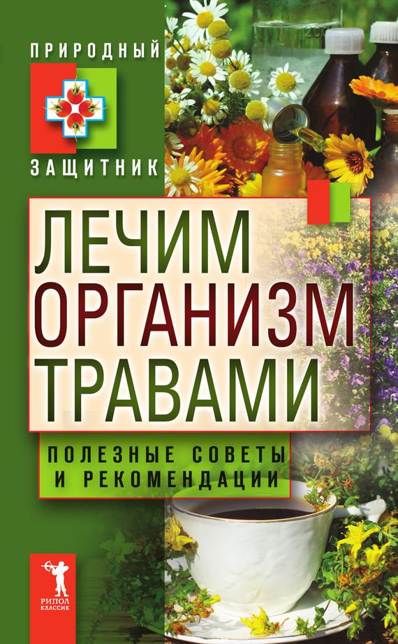 бесплатно Автор не указан Скачать Лечим организм травами. Полезные советы и рекомендации