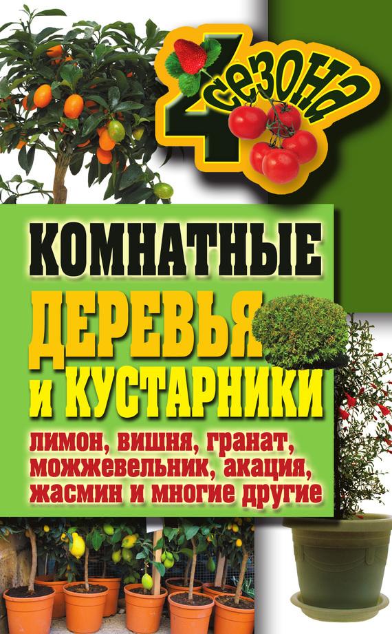 Комнатные деревья и кустарники: лимон, вишня, гранат, можжевельник, акация, жасмин и многие другие