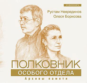 Рустам Неврединов бесплатно