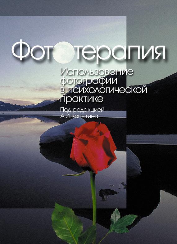 Сборник, Александр Копытин - Фототерапия: использование фотографий в психологической практике