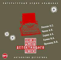 Сборник - Классика русского детективного рассказа