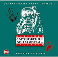 сборники, Коллективные  - Классика зарубежного детективного рассказа