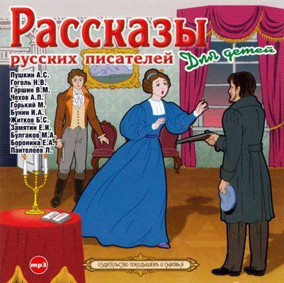 Коллективные сборники Рассказы русских писателей для детей цена