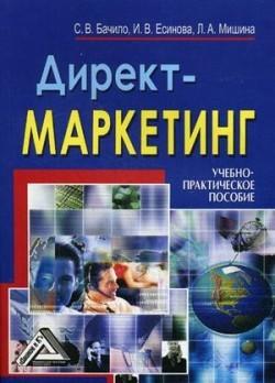 Лариса Александровна Мишина Директ-маркетинг