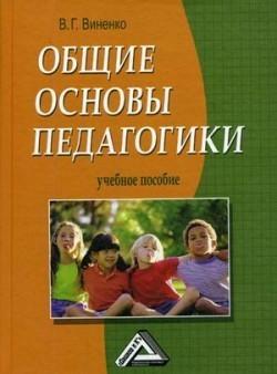 Владимир Виненко Общие основы педагогики
