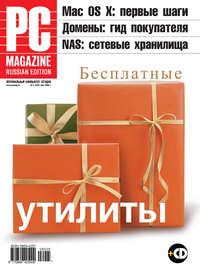 Magazine/RE, PC  - Журнал PC Magazine/RE &#847005/2008