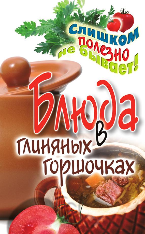 Дарья Нестерова Блюда в глиняных горшочках дарья нестерова блюда из духовки