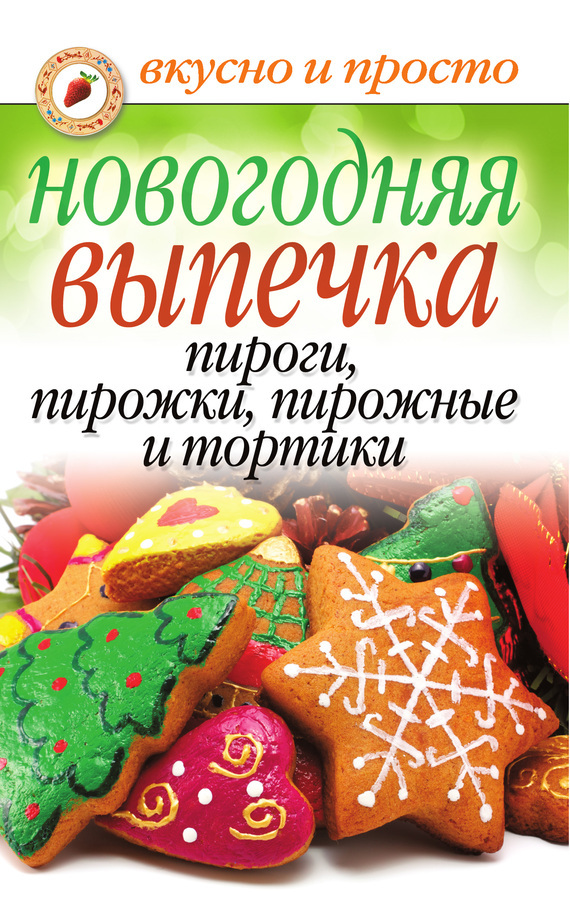 Скачать Автор не указан бесплатно Новогодняя выпечка. Пироги, пирожки, пирожные и тортики