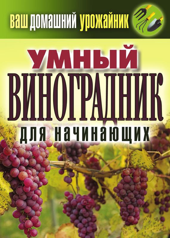 Умный виноградник для начинающих изменяется внимательно и заботливо