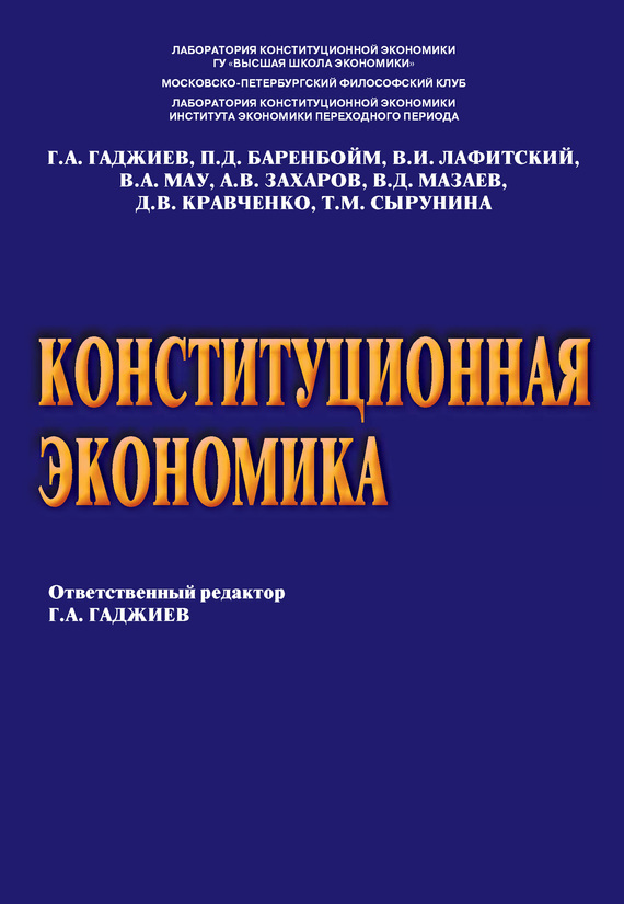 А. В. Захаров Конституционная экономика the economics of globalization policy perspectives from public economics