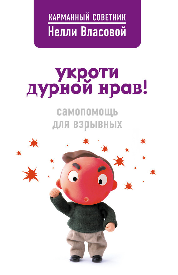Укроти дурной нрав! Самопомощь для взрывных LitRes.ru 44.000