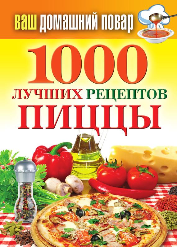 Скачать Автор не указан бесплатно 1000 лучших рецептов пиццы