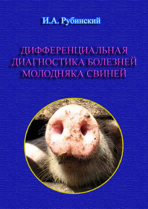 бесплатно Игорь Рубинский Скачать Дифференциальная диагностика болезней молодняка свиней