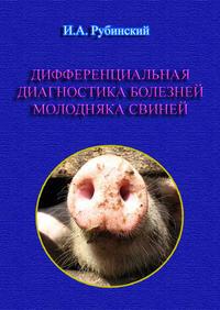 Рубинский, Игорь  - Дифференциальная диагностика болезней молодняка свиней
