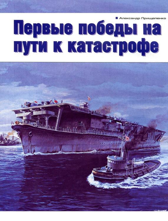 Первые победы на пути к катастрофе ( Александр Прищепенко  )