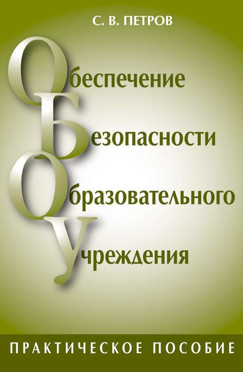Сергей Викторович Петров Обеспечение безопасности образовательного учреждения