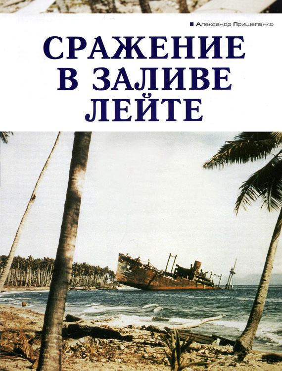 Александр Прищепенко Сражение в заливе Лейте