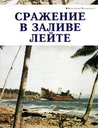 Прищепенко, Александр  - Сражение в заливе Лейте