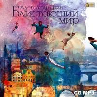 Грин, Александр Степанович  - Блистающий мир
