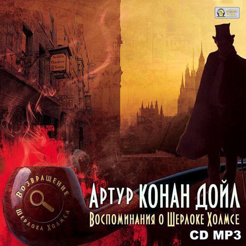 Артур Конан Дойл Воспоминания о Шерлоке Холмсе артур конан дойл его прощальный поклон сборник