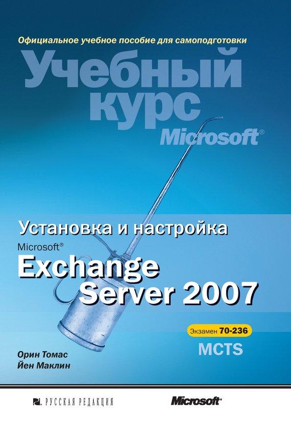 Скачать Йен Маклин бесплатно Установка и настройка Microsoft Exchange Server 2007