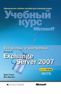 Маклин, Йен  - Установка и настройка Microsoft Exchange Server 2007