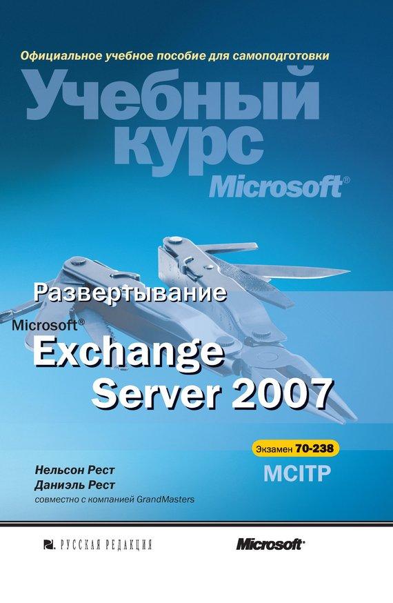 Скачать Развертывание Microsoft Exchange Server 2007 бесплатно Нельсон Рест