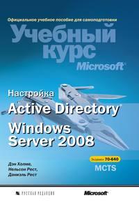 Рест, Нельсон  - Настройка Active Directory. Windows Server 2008